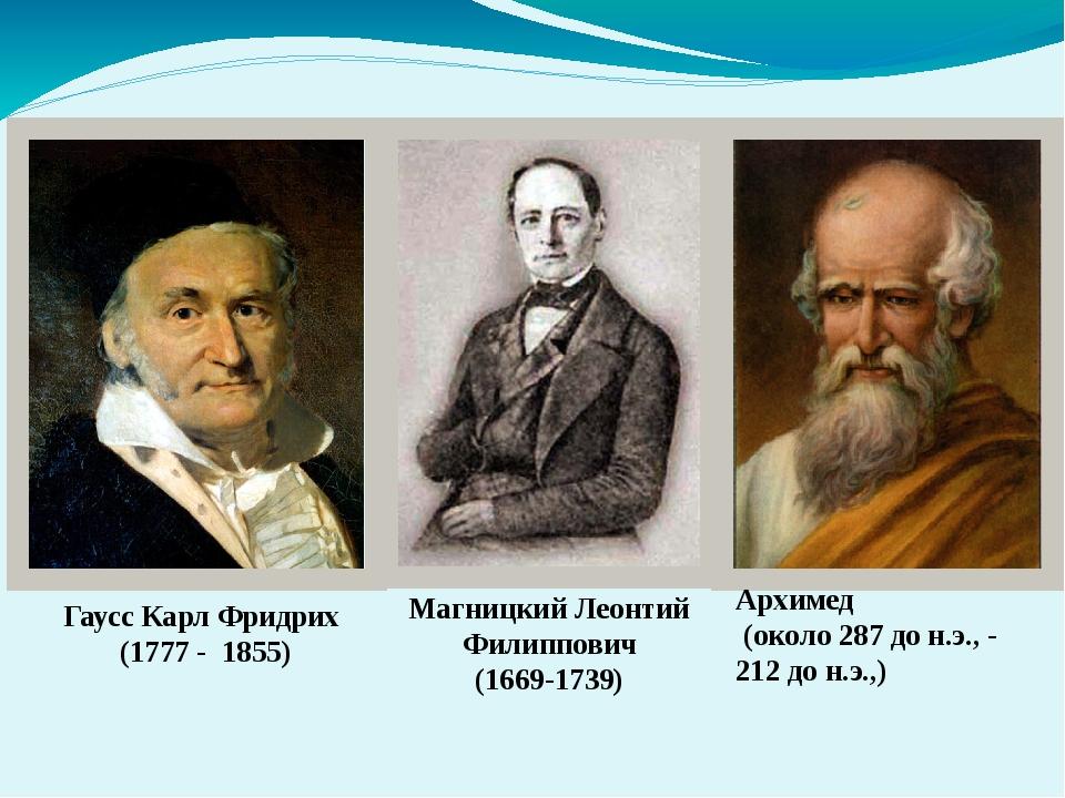 Архимед (около 287 до н.э., - 212 до н.э.,) Гаусс Карл Фридрих (1777 - 1855...