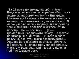 Підготувала Рябченко Н. М., учитель Покровської ЗОШ І-ІІ ст. * За 28 років до