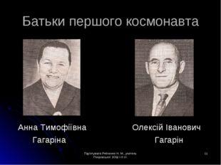 Підготувала Рябченко Н. М., учитель Покровської ЗОШ І-ІІ ст. * Батьки першого