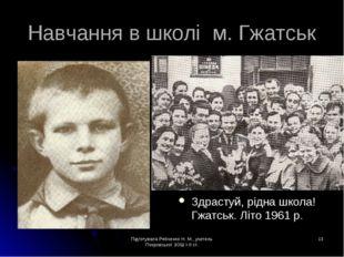 Підготувала Рябченко Н. М., учитель Покровської ЗОШ І-ІІ ст. * Навчання в шко