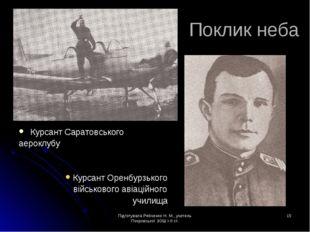 Підготувала Рябченко Н. М., учитель Покровської ЗОШ І-ІІ ст. * Поклик неба Ку