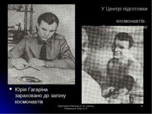 Підготувала Рябченко Н. М., учитель Покровської ЗОШ І-ІІ ст. * У Центрі підго