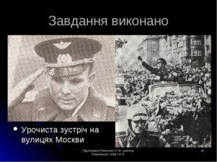 Підготувала Рябченко Н. М., учитель Покровської ЗОШ І-ІІ ст. * Завдання викон