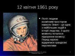 Підготувала Рябченко Н. М., учитель Покровської ЗОШ І-ІІ ст. * 12 квітня 1961