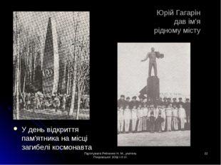 Підготувала Рябченко Н. М., учитель Покровської ЗОШ І-ІІ ст. * Юрій Гагарін д