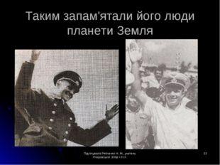 Підготувала Рябченко Н. М., учитель Покровської ЗОШ І-ІІ ст. * Таким запам'ят