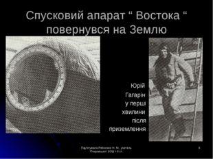 Підготувала Рябченко Н. М., учитель Покровської ЗОШ І-ІІ ст. * Спусковий апар