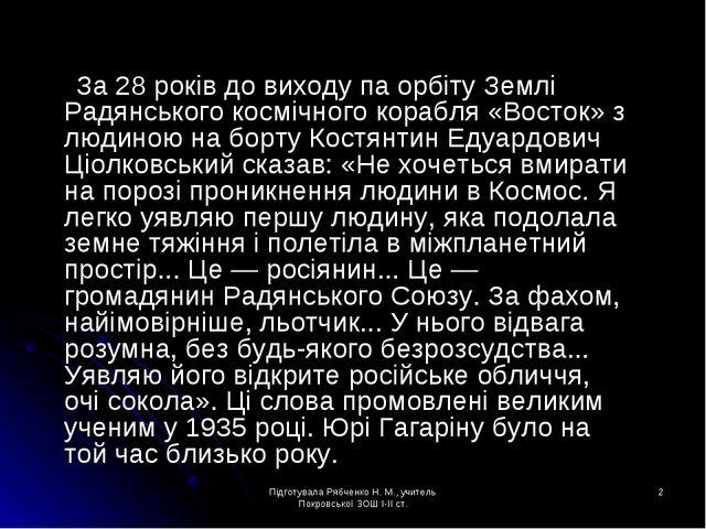 Підготувала Рябченко Н. М., учитель Покровської ЗОШ І-ІІ ст. * За 28 років до...
