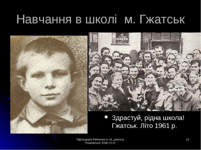 Підготувала Рябченко Н. М., учитель Покровської ЗОШ І-ІІ ст. * Навчання в шко...
