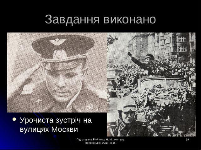 Підготувала Рябченко Н. М., учитель Покровської ЗОШ І-ІІ ст. * Завдання викон...