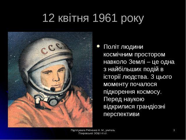 Підготувала Рябченко Н. М., учитель Покровської ЗОШ І-ІІ ст. * 12 квітня 1961...