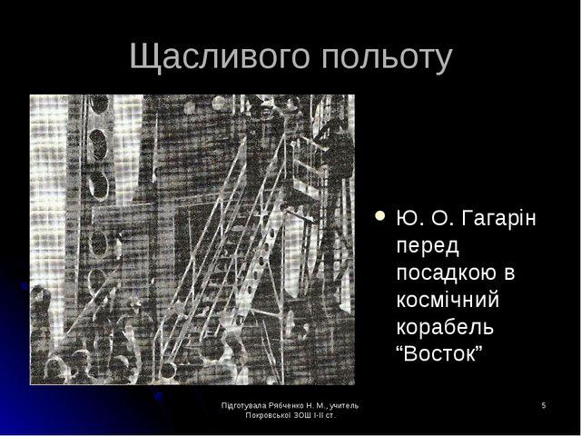 Підготувала Рябченко Н. М., учитель Покровської ЗОШ І-ІІ ст. * Щасливого поль...