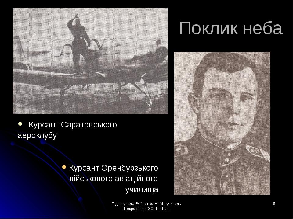 Підготувала Рябченко Н. М., учитель Покровської ЗОШ І-ІІ ст. * Поклик неба Ку...