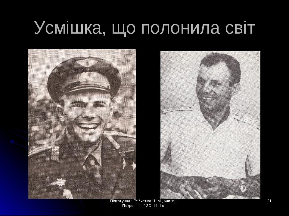 Підготувала Рябченко Н. М., учитель Покровської ЗОШ І-ІІ ст. * Усмішка, що по...