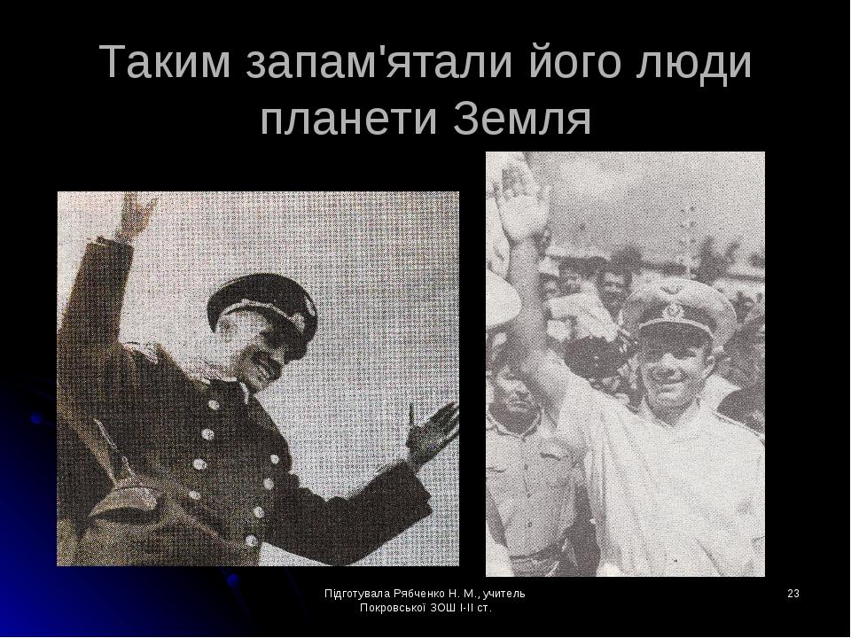 Підготувала Рябченко Н. М., учитель Покровської ЗОШ І-ІІ ст. * Таким запам'ят...