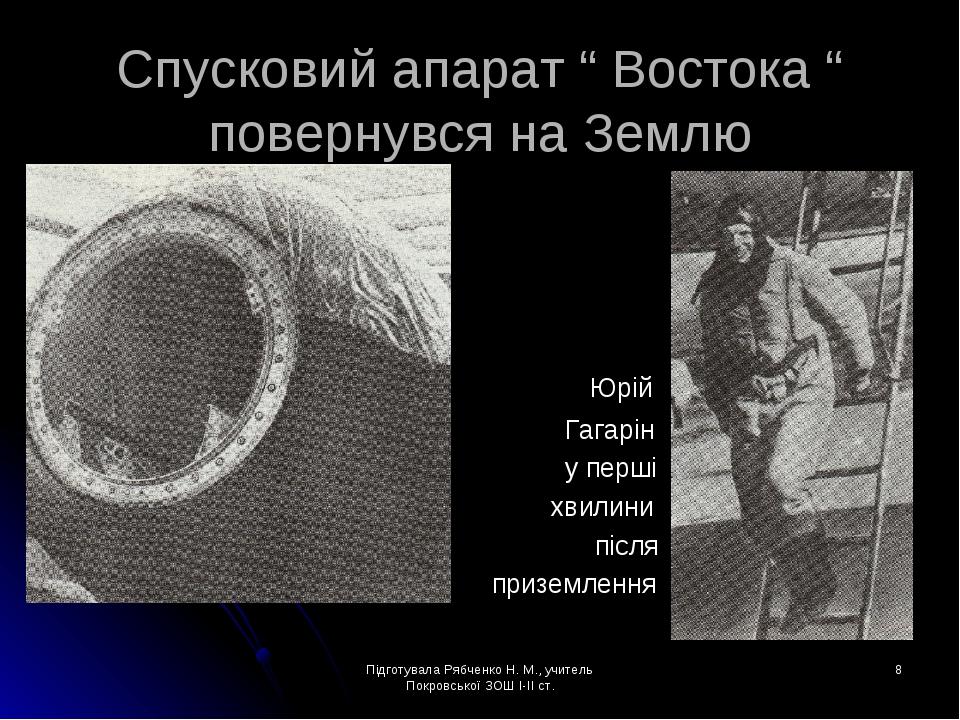 Підготувала Рябченко Н. М., учитель Покровської ЗОШ І-ІІ ст. * Спусковий апар...