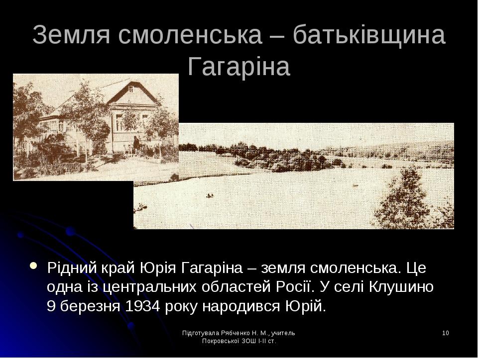 Підготувала Рябченко Н. М., учитель Покровської ЗОШ І-ІІ ст. * Земля смоленсь...