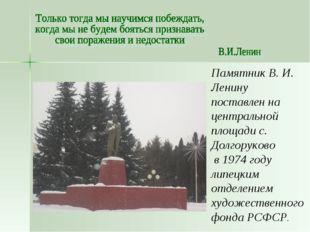 Памятник В. И. Ленину поставлен на центральной площади с. Долгоруково в 1974