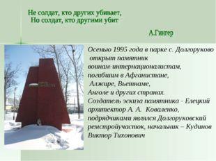 Осенью 1995 года в парке с. Долгоруково открыт памятник воинам-интернационали