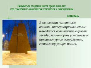 В основании памятника воинам- интернационалистам находится возвышение в форме