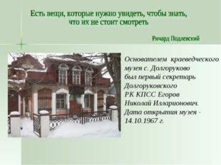 Основателем краеведческого музея с. Долгоруково был первый секретарь Долгорук