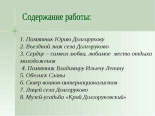 1. Памятник Юрию Долгорукову 2. Въездной знак села Долгоруково 3. Сердце – си