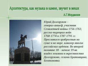 Юрий Долгоруков – генерал-аншеф, участник Семилетней войны 1756-1763, русско-