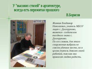 Жинкин Владимир Николаевич, учитель МБОУ лицея с. Долгоруково, является созда