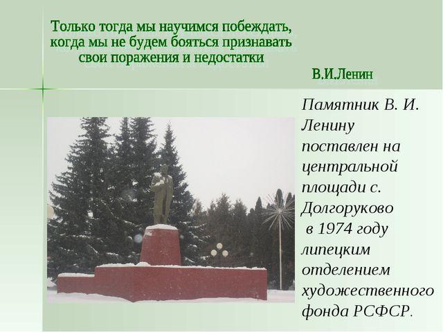 Памятник В. И. Ленину поставлен на центральной площади с. Долгоруково в 1974...