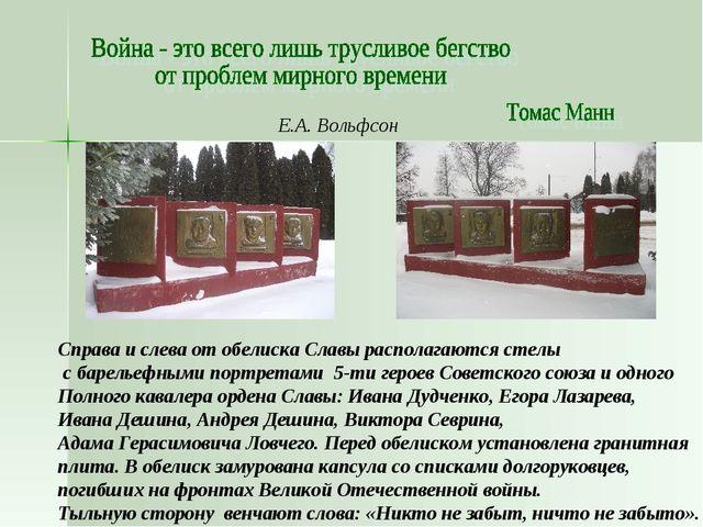 Справа и слева от обелиска Славы располагаются стелы с барельефными портретам...