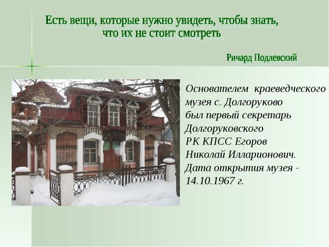 Основателем краеведческого музея с. Долгоруково был первый секретарь Долгорук...