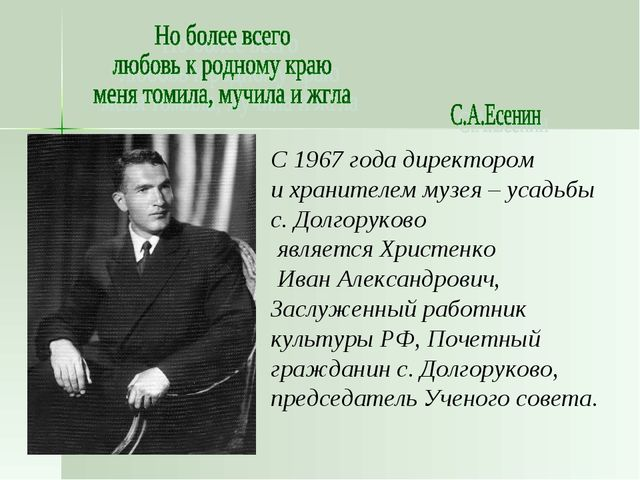 С 1967 года директором и хранителем музея – усадьбы с. Долгоруково является Х...