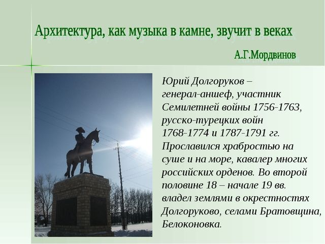 Юрий Долгоруков – генерал-аншеф, участник Семилетней войны 1756-1763, русско-...