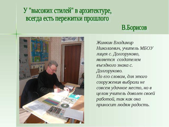 Жинкин Владимир Николаевич, учитель МБОУ лицея с. Долгоруково, является созда...