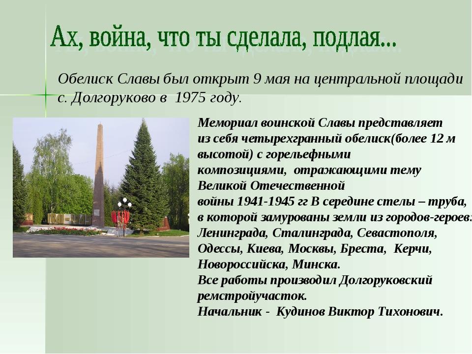 Обелиск Славы был открыт 9 мая на центральной площади с. Долгоруково в 1975 г...