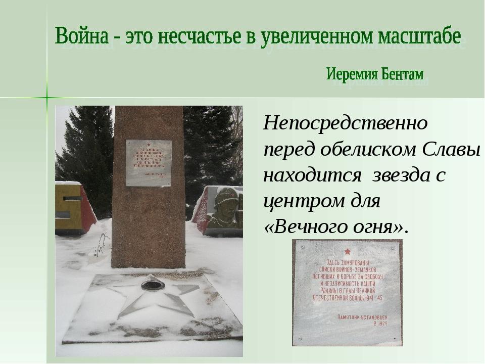 Непосредственно перед обелиском Славы находится звезда с центром для «Вечного...