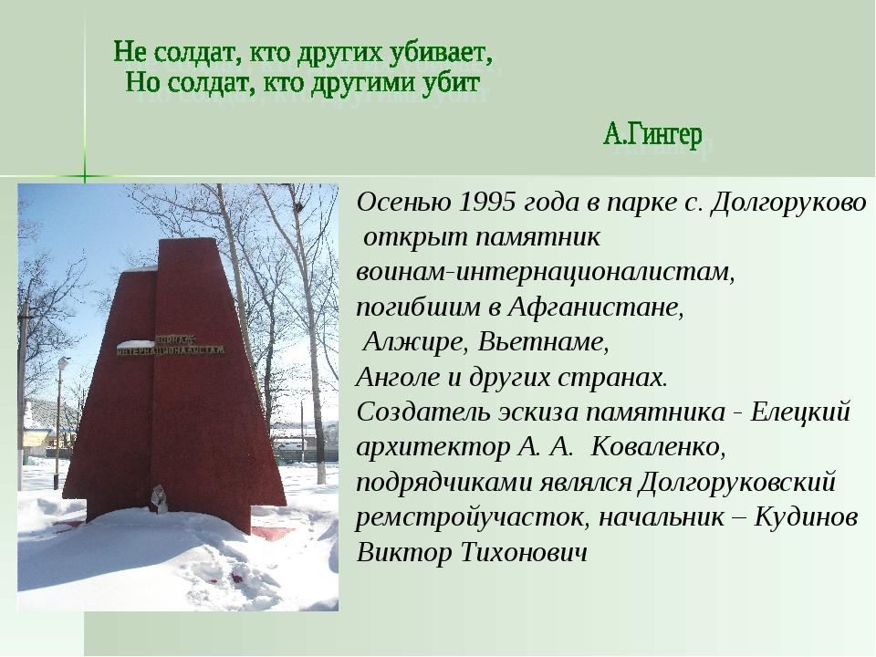 Осенью 1995 года в парке с. Долгоруково открыт памятник воинам-интернационали...