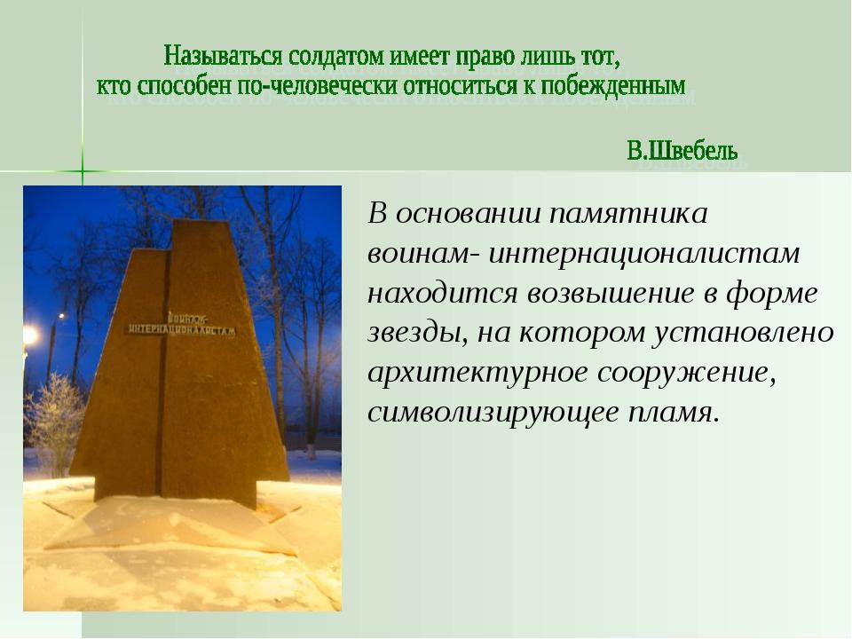 В основании памятника воинам- интернационалистам находится возвышение в форме...