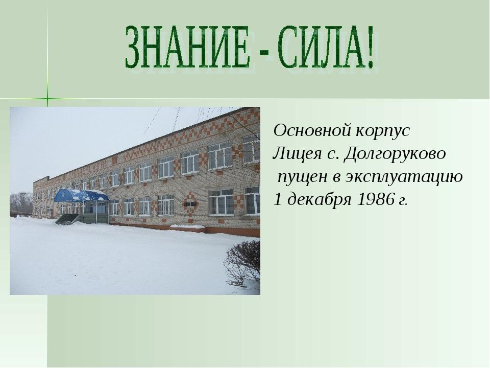 Основной корпус Лицея с. Долгоруково пущен в эксплуатацию 1 декабря 1986 г.