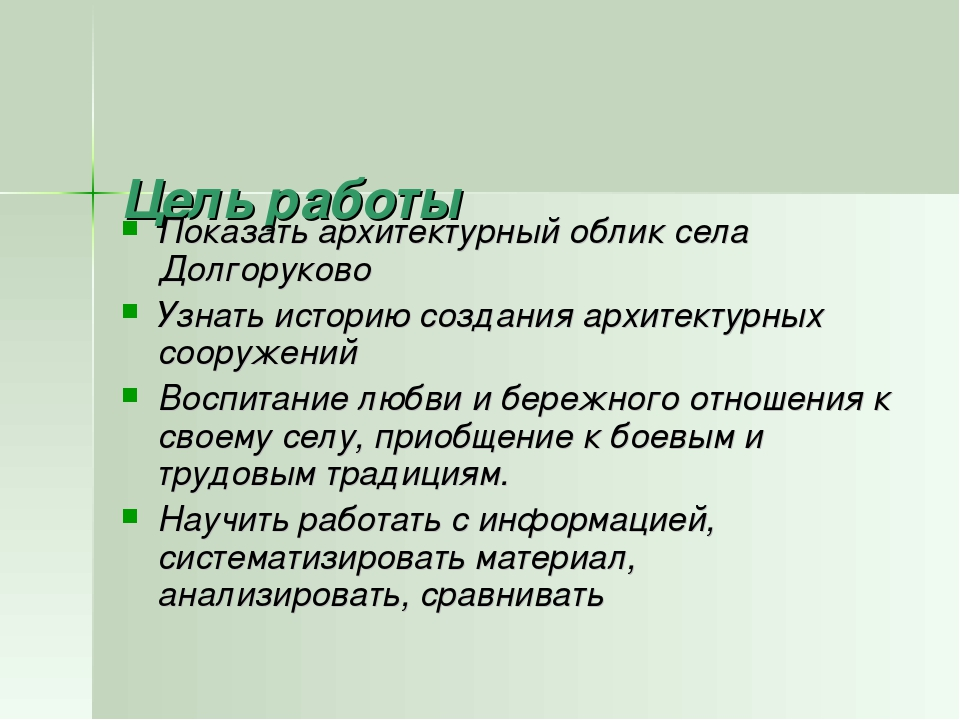 Цель работы Показать архитектурный облик села Долгоруково Узнать историю соз...