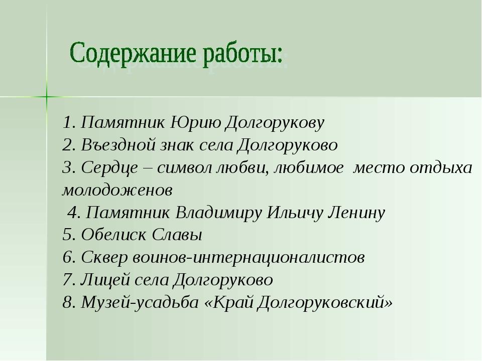 1. Памятник Юрию Долгорукову 2. Въездной знак села Долгоруково 3. Сердце – си...