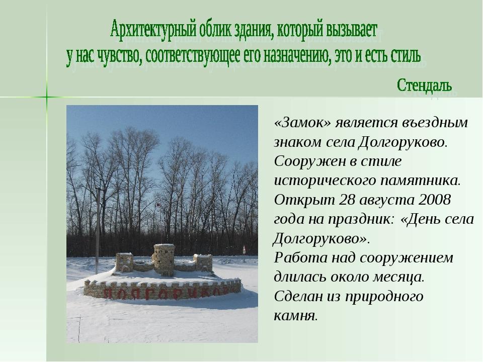 «Замок» является въездным знаком села Долгоруково. Сооружен в стиле историчес...