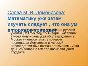 Слова М. В. Ломоносова: Математику уже затем изучать следует , что она ум в