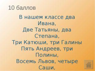 10 баллов В нашем классе два Ивана, Две Татьяны, два Степана, Три Катюши, три