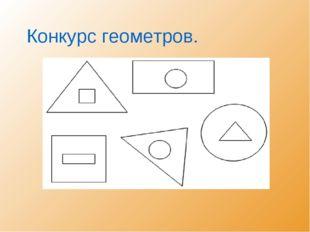 Конкурс геометров.