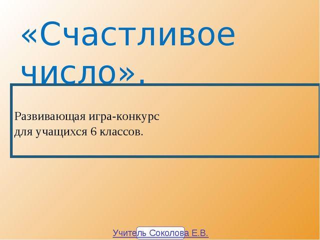Развивающая игра-конкурс для учащихся 6 классов. Учитель Соколова Е.В. «Счаст...