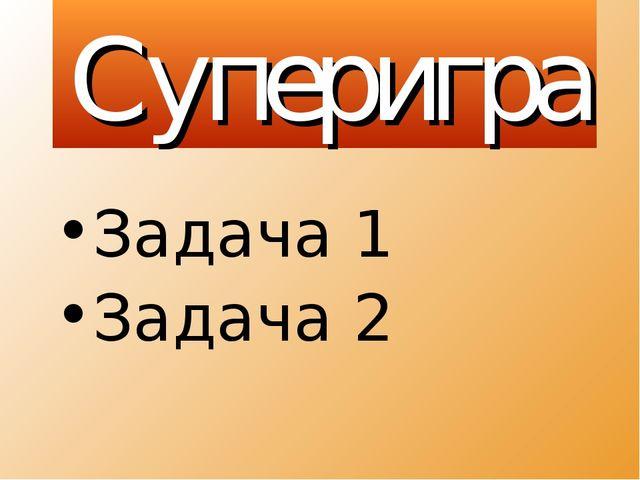 Суперигра Задача 1 Задача 2