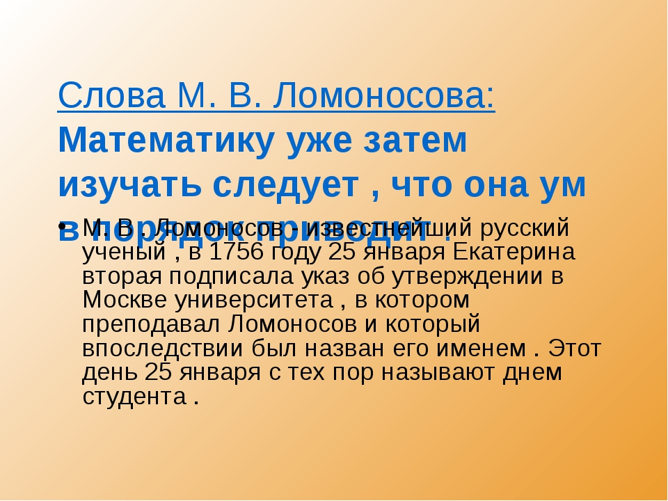 Слова М. В. Ломоносова: Математику уже затем изучать следует , что она ум в...