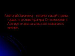 Анатолий Закалюка – патриот нашей страны, гордость и слава Арзгира. Он похоро