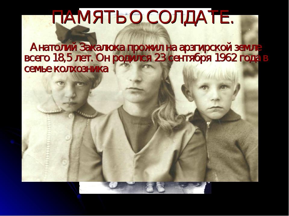 ПАМЯТЬ О СОЛДАТЕ. Анатолий Закалюка прожил на арзгирской земле всего 18,5 лет...